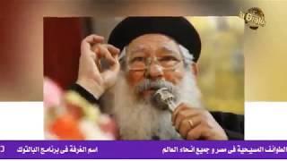 Gambar cover السلسلة  33 من الاتصالات على كهنة الكنيسة المصرية واسئلة الشيخ وسام