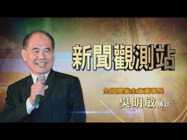 【新聞觀測站】榮耀農金15年 董事長吳明敏專訪 2020.07.11