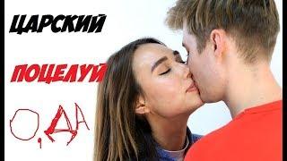 Царский поцелуй 💋 Все парни Без Ума- Попробуй и ты