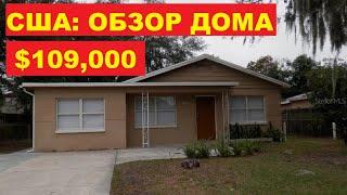 80 Дом во Флориде 3/1 за $ 109 000/ Сколько стоит дом в Америке?