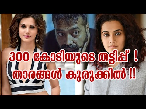 Income Tax  raid at Taapsee Pannu and Anurag Kashyap's properties !!