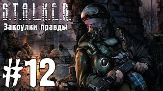 S.T.A.L.K.E.R. Закоулки правды #12 - Побег из МГ и перестрелка на Генераторах