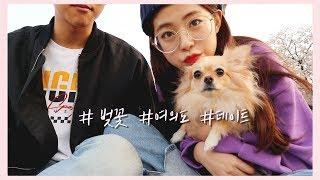[도영이] 남자친구랑 여의도 벚꽃 데이트 🌸VLOG🌸  #일상 #나쵸
