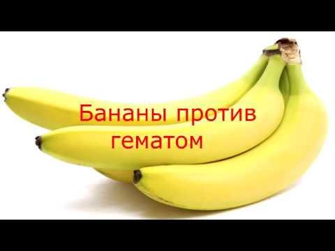 Бананы против гематом