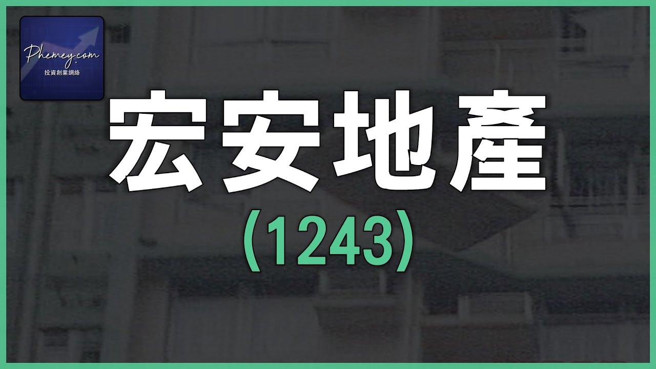 (中文字幕)「高空擲物」 - 宏安地產(1243) #鄧清河 #財技 #股票 #炒股 - YouTube