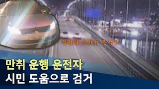 만취 외제차 운전자 경찰과 20km 추격전