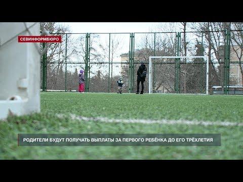 НТС Севастополь: С 2020 года родители будут получать выплаты за первого ребёнка до его трёхлетия
