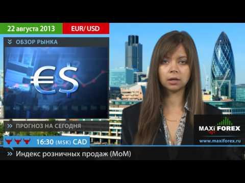 Форекс Прогноз EURUSD (Евро Доллар) | 22.08.13 | MaxiForex.Ru