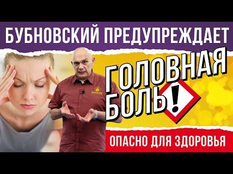 Что делать, если болит голова? Упражнения Бубновского от головной боли! 18+