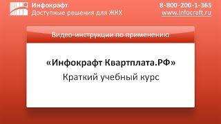 видео Как вести бухгалтерию ТСЖ