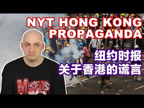 ❌New York Times Hong Kong Propaganda