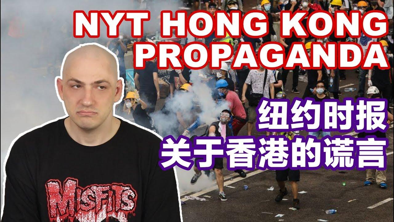 ❌New York Times Hong Kong Propaganda (Nathan Rich 火锅大王)