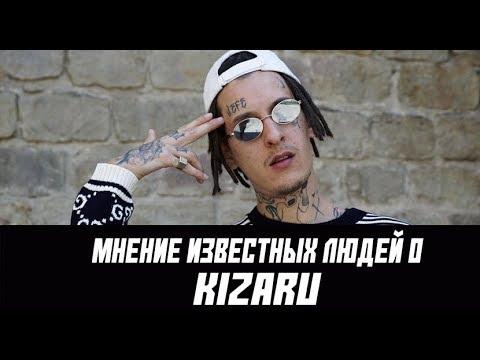 Мнение известных людей о Kizaru
