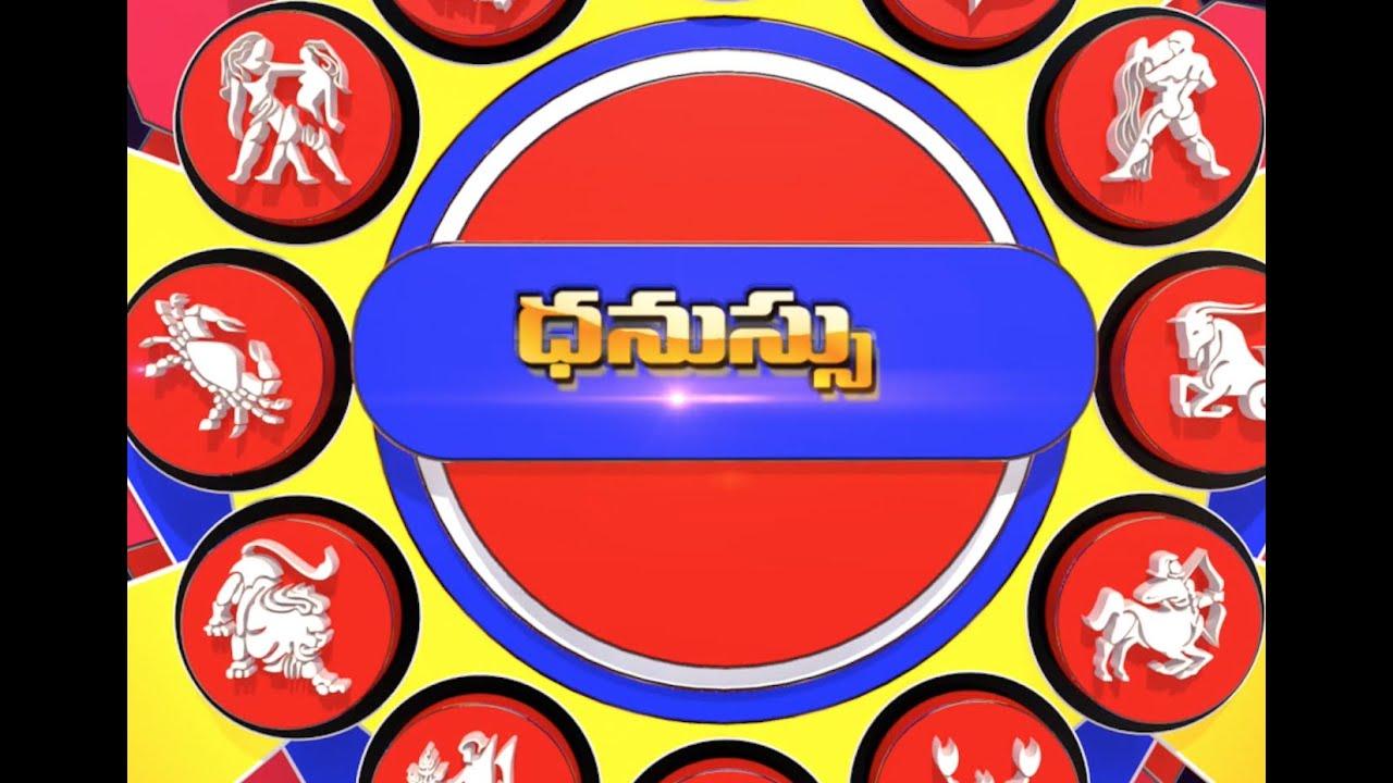 ... Phalalu (Sagittarius) 2015 – 2016 || Telugu Panchangamu - YouTube