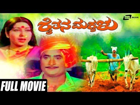 Raithana Makkalu | S Basavarj Gudigeri | Jayanthi | Kannada Full HD Movie | Family Movie