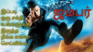 ஜம்பர்   |Tamil voice over|English to Tamil|Tamil dubbed movies download|story explained in tamil|