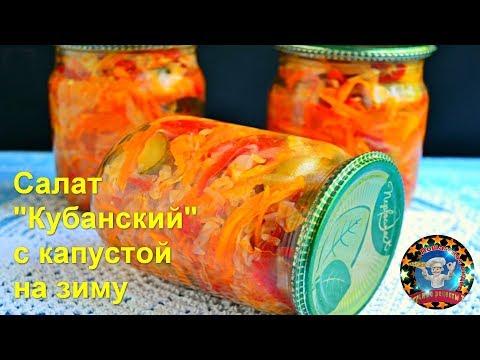 """Салат """"Кубанский"""" с Капустой на Зиму"""