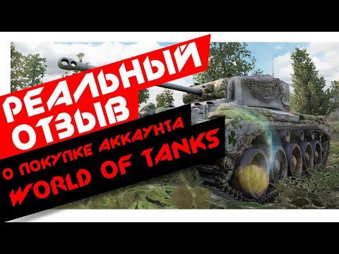 Реальный Отзыв WoT о покупке Аккаунта World Of Tanks! Wot.accounts.name