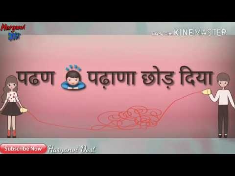 फौज की भर्ती / Yaar to Topper hona tha / Haryanvi Song Whatsapp Status new hr song status for whtsap