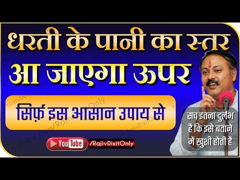 rajiv-dixit-explains-best-and-quick-way-to-rise-water-table-of-earth-💦