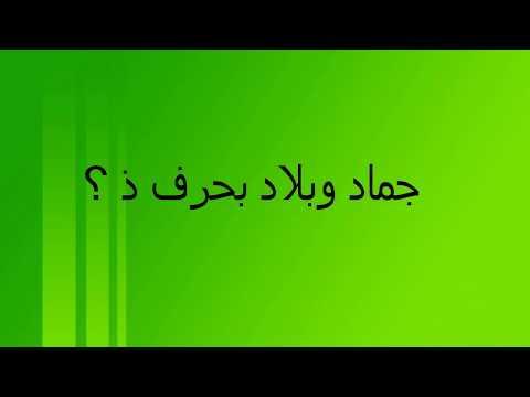 جماد وبلاد بحرف ذ Youtube