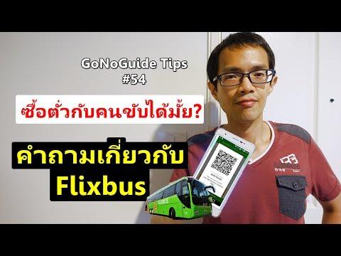 GoNoGuide Tips #54 - ขึ้น Flixbus ซื้อตั๋วที่คนขับได้มั้ย + สารพัดคำถามเกี่ยวกับ Flixbus
