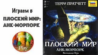 Настольная игра - Плоский мир: Анк-Морпорк Let
