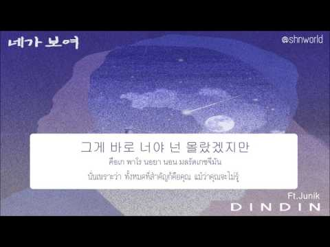 [Karaoke/Thaisub] DinDin – 네가 보여 (Feat. JUNIK)