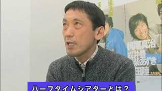 TOKYO MX独占!成井豊インタビュー 演劇集団キャラメルボックス「ハーフ...