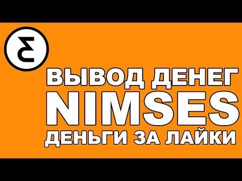 Как вывести деньги с Nimses и что это за приложение? Обзор Nimses + код. Отзывы Nimses.