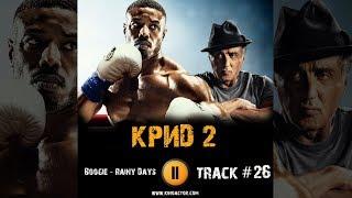 Фильм КРИД 2 музыка OST #26 Boogie Rainy Days Creed II Сильвестр Сталлоне