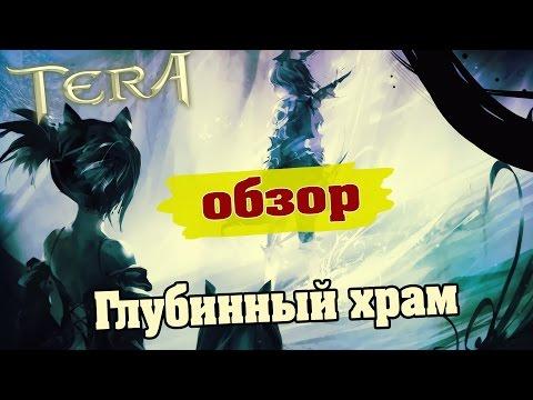 Новости / «TERA» — официальный сайт онлайн игры в России