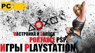 запуск игр PSP Playstation Portable на ПК, гайд, настройка, запуск игр