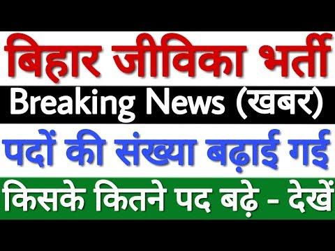 Bihar Jeevika Recruitment 2019