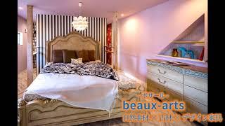 ー第二弾ー西海岸デザインリノベーション -beaux arts-  ショートVer