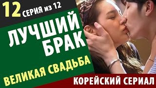 Корейский сериал ЛУЧШИЙ БРАК Великая свадьба 12 серия   русская озвучка, корейские сериалы смотреть