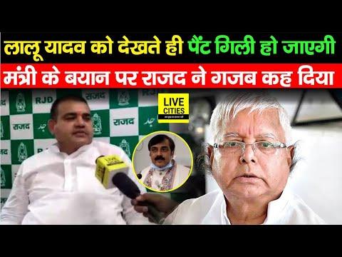 Lalu Yadav पर मंत्री के बयान के बाद RJD ने कह दिया- उनको देखते ही पैंट गीली हो जाएगी, सुन लीजिए