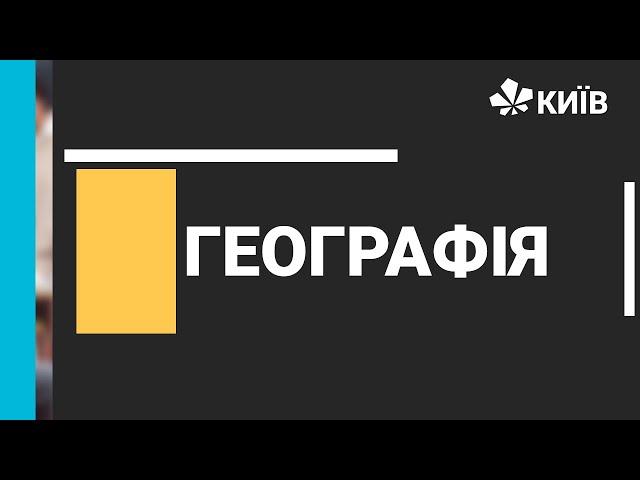 """9 клас. Географія. """"Електроенергетика світу та України"""""""
