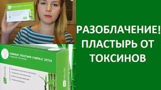 РАЗОБЛАЧЕНИЕ! Пластырь от токсинов Детокс / Detox(, 2013-11-29T18:38:58.000Z)