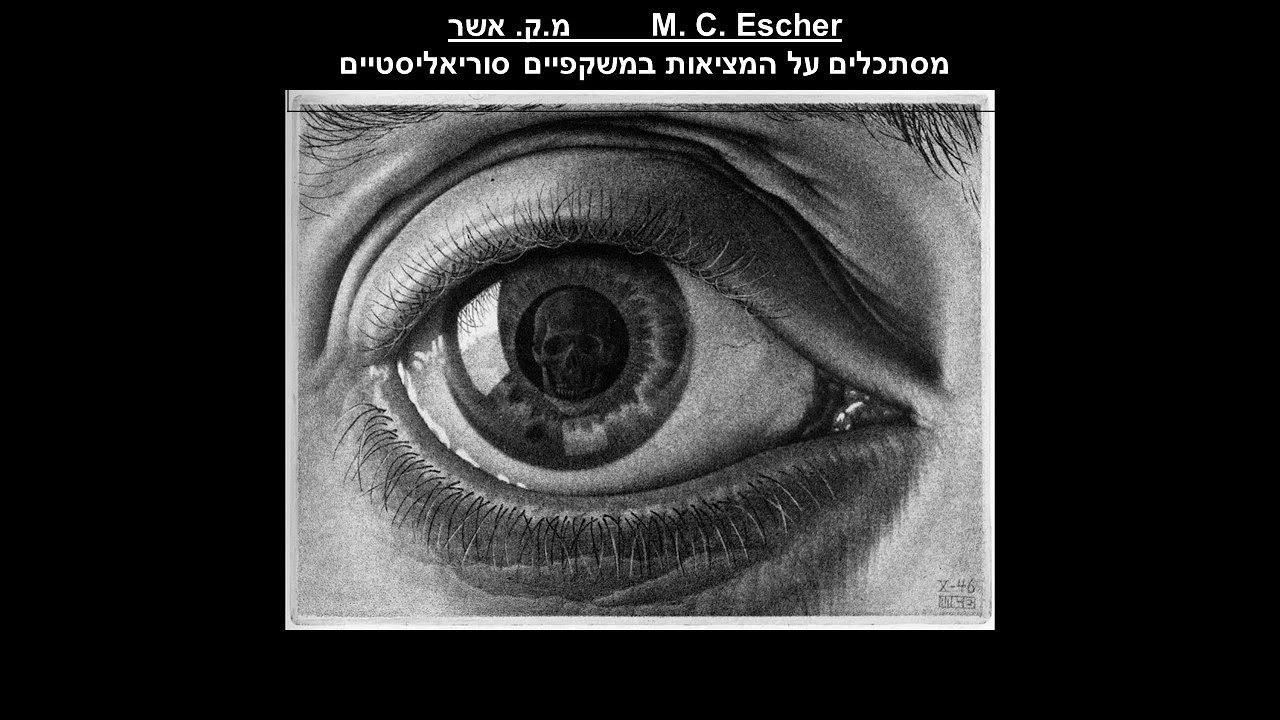 מסתכלים על המציאות במשקפיים סוריאליסטים