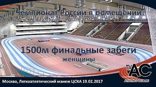 1500м женщины - финальные забеги