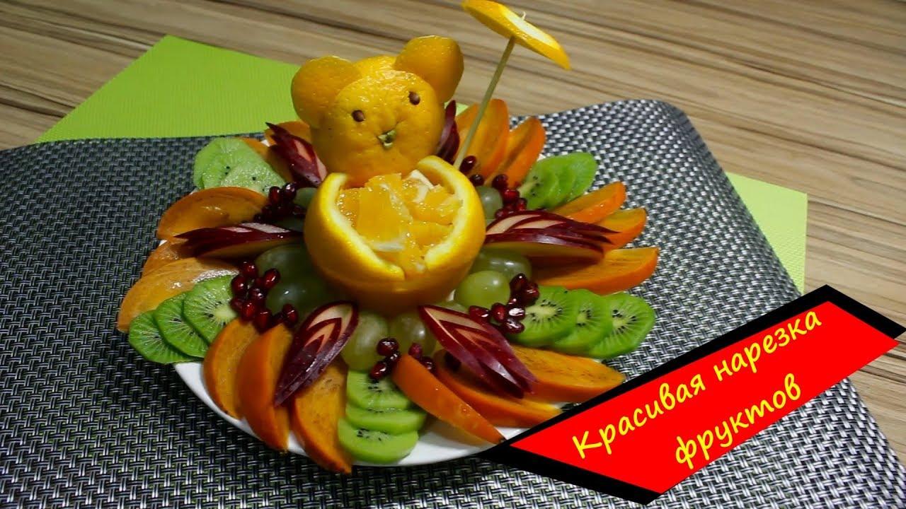 Как красиво нарезать фрукты. Как украсить праздничный стол на новый год. Лайфхак фруктовая нарезка.