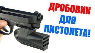 подствольный дробовик для пистолета - HFC HG-138. Kingsman gun для страйкбола