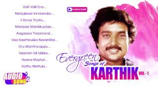 Evergreen Songs of Karthik | Vol 1 | Tamil Hit Songs | Audio Jukebox | Ilayaraja | Music Master
