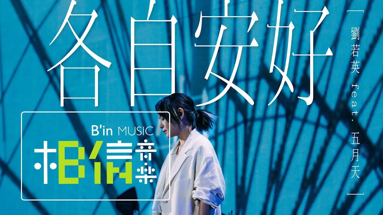 René劉若英 [ 各自安好 Each Well ] feat. MAYDAY五月天 Official Live Video
