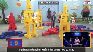 CTN កម្មវិធី Bet On Your Baby Cambodia,17 September 2017