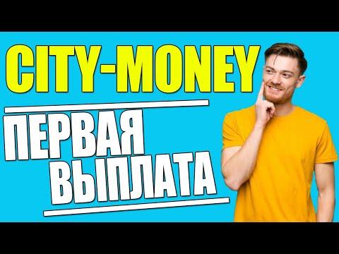 City-money.info-Первая выплата с данного проекта игра без баллов и кэш-поинтов!