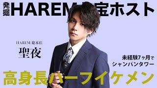高身長ハーフイケメン「聖夜」に迫る【発掘 HAREMお宝ホスト】