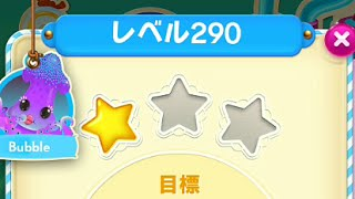 Candy Crush Soda Saga Level 290 1-STAR No Boosters