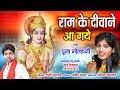 Ram Ke Diwane Aaye He - Pooja Golhani 09893153872 - HD Video - Lord Ram